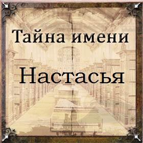 Тайна имени Настасья