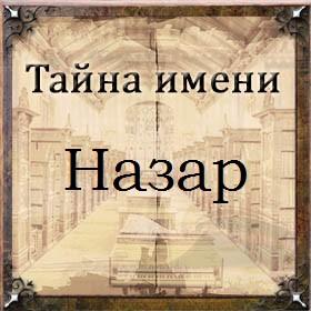 Тайна имени Назар
