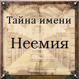 Тайна имени Неемия