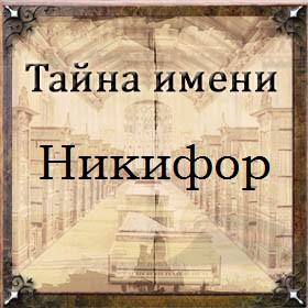Тайна имени Никифор