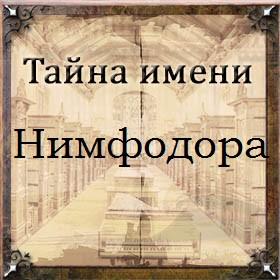Тайна имени Нимфодора