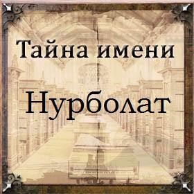Тайна имени Нурболат