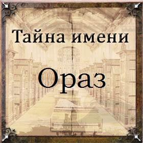 Тайна имени Ораз
