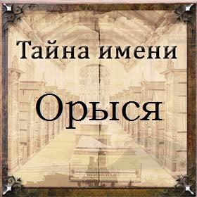 Тайна имени Орыся