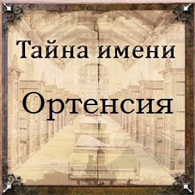 Тайна имени Ортенсия