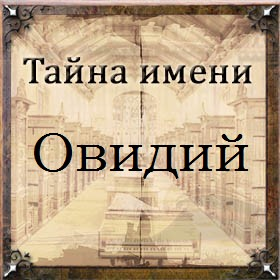 Тайна имени Овидий