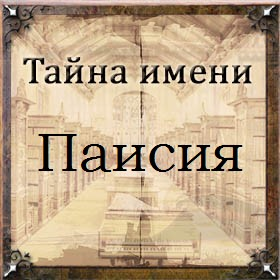 Тайна имени Паисия