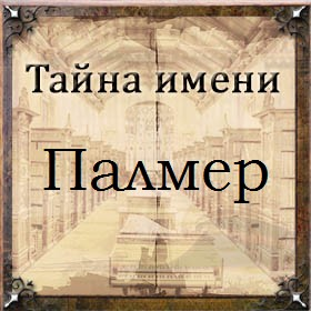 Тайна имени Палмер