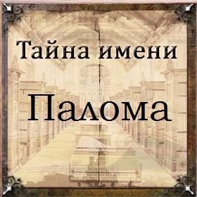 Тайна имени Палома