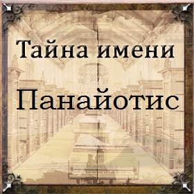 Тайна имени Панайотис