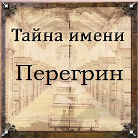 Тайна имени Перегрин