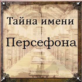 Тайна имени Персефона