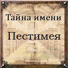 Тайна имени Пестимея