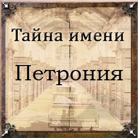 Тайна имени Петрония