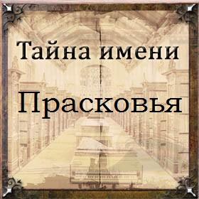 Тайна имени Прасковья