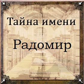 Тайна имени Радомир