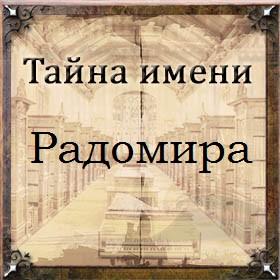 Тайна имени Радомира