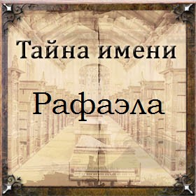 Тайна имени Рафаэла