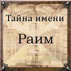 Тайна имени Раим