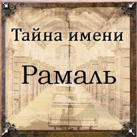 Тайна имени Рамаль