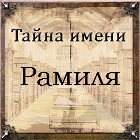 Тайна имени Рамиля