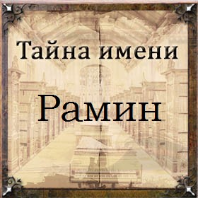 Тайна имени Рамин