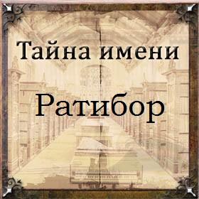 Тайна имени Ратибор