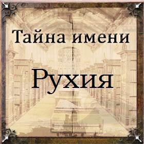 Тайна имени Рухия