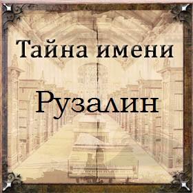 Тайна имени Рузалин