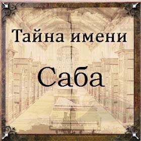 Тайна имени Саба