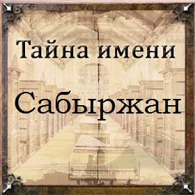 Тайна имени Сабыржан
