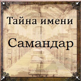 Тайна имени Самандар