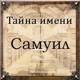 Тайна имени Самуил