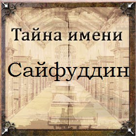 Тайна имени Сайфуддин