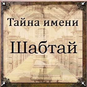 Тайна имени Шабтай