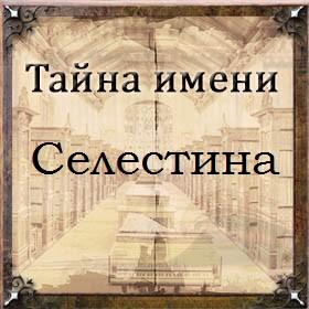 Тайна имени Селестина