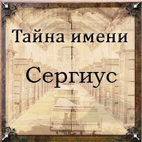 Тайна имени Сергиус