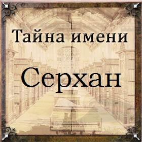 Тайна имени Серхан