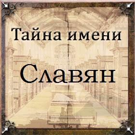 Тайна имени Славян