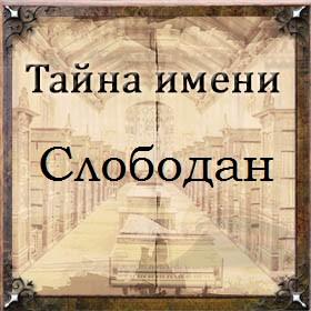 Тайна имени Слободан