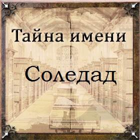 Тайна имени Соледад