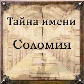 Тайна имени Соломия