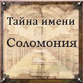 Тайна имени Соломония