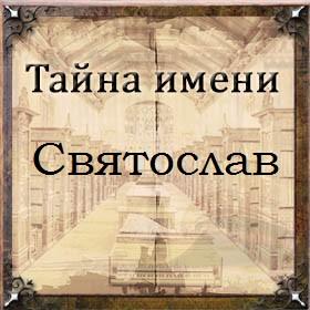Тайна имени Святослав