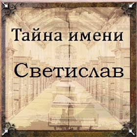 Тайна имени Светислав
