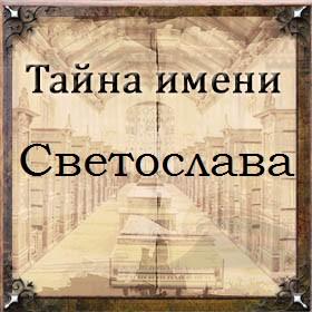 Тайна имени Светослава