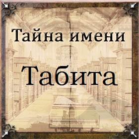 Тайна имени Табита
