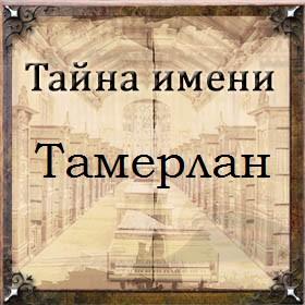 Тайна имени Тамерлан