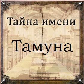 Тайна имени Тамуна