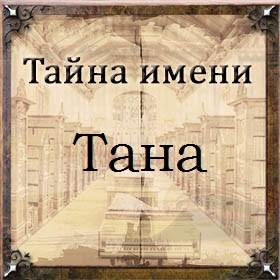 Тайна имени Тана